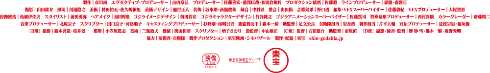シン・ゴジラ SHIN GODZILLA 151 [無断転載禁止]©2ch.netYouTube動画>14本 ->画像>90枚